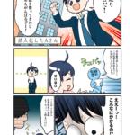 佐々木税理士事務所漫画
