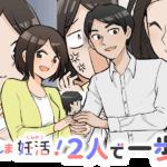 広島県妊活まるわかり!大辞典